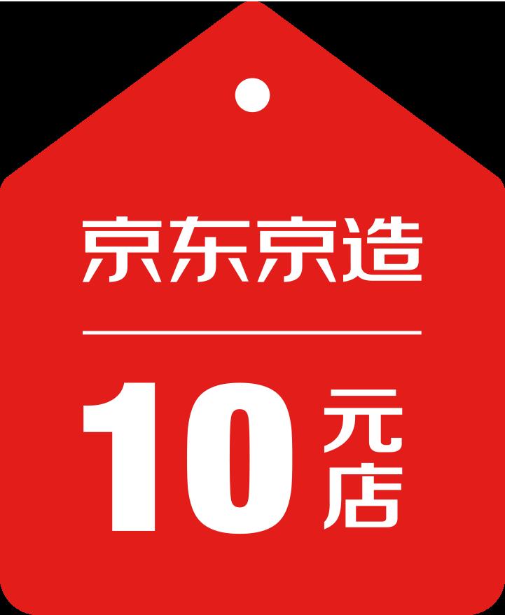 京東京造十元店
