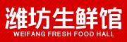 中国特产·潍坊生鲜馆