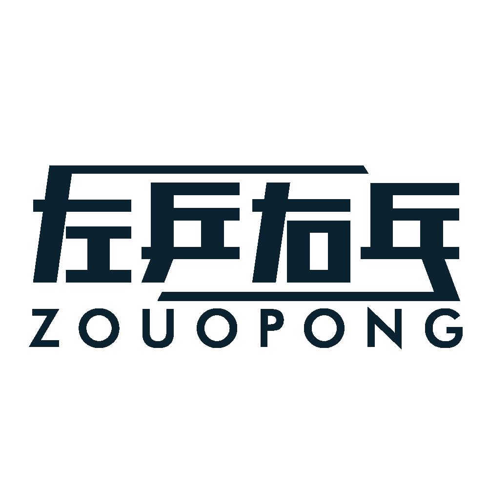 左乒右乓(ZOUOPONG)
