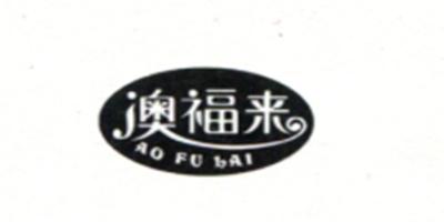 澳福来(aofulai)