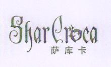 萨库卡(Shar Croca)