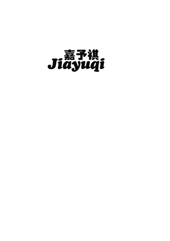 嘉予褀(Jiayuqi)