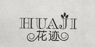 花迹(HUAJI)