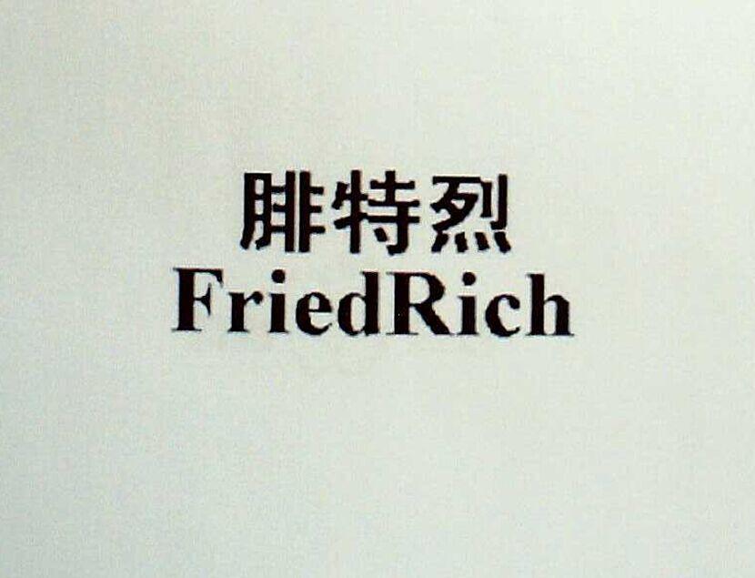 腓特烈(FriedRich)