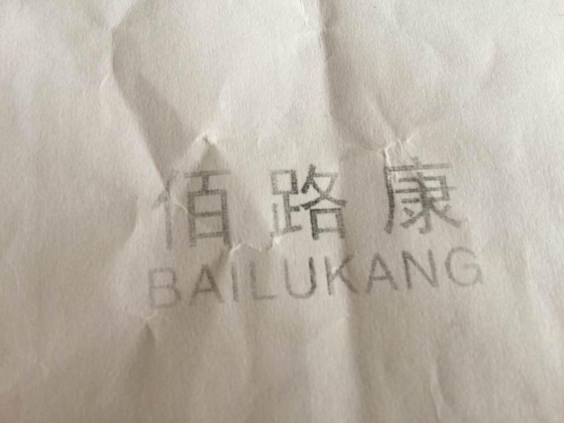 佰路康(BAILUKANG)