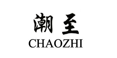 潮至(CHAOZHI)