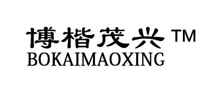 博楷茂兴(BOKAIMAOXING)