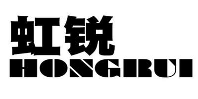 虹锐(HONGRUI)