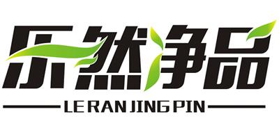 乐然净品(LE RAN JING PIN)