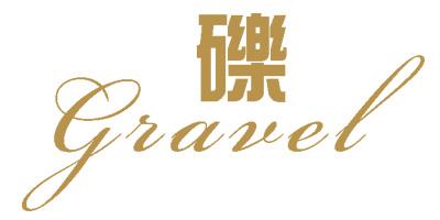 砾(Gravel)
