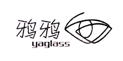 鸦鸦(yaglass)