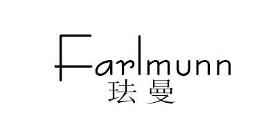 珐曼(Farlmunn)