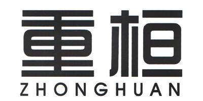 重桓(ZHONGHUAN)
