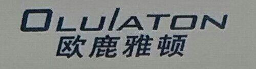 欧鹿雅顿(OLUIATON)