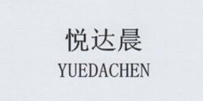 悦达晨(YUEDACHEN)
