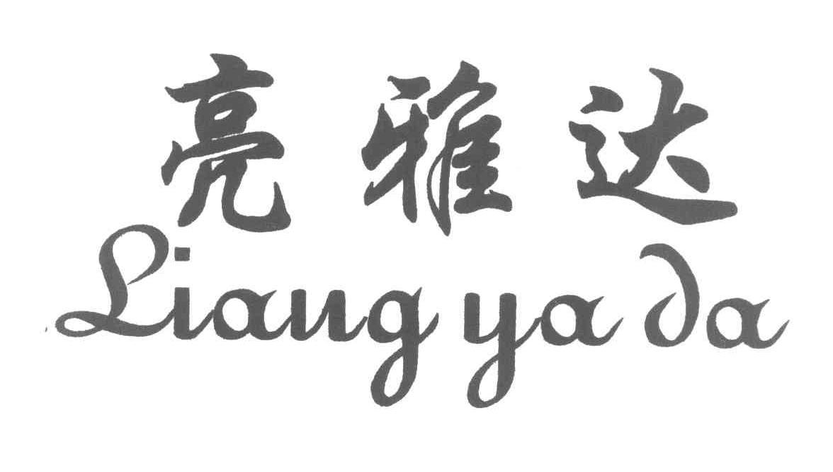 亮雅达(liangyada)