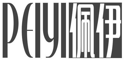 佩伊(PEIYI)