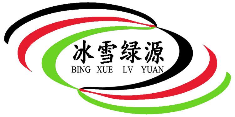 冰雪绿源(BING XUE LV YUAN)