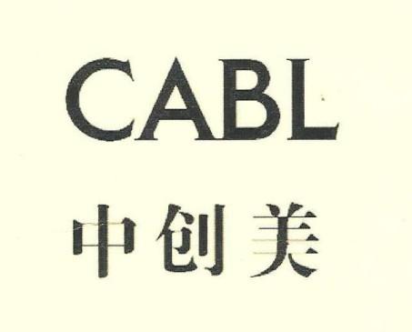 中创美(CABL)