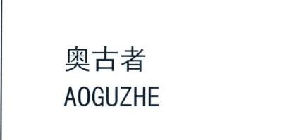 奥古者(AOGUZHE)
