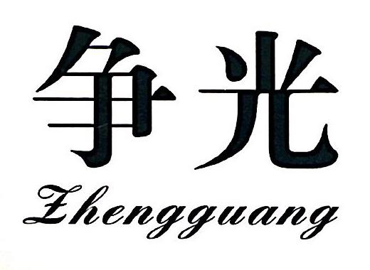争光(Zhengguang)