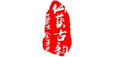 仙艺古韵(xianyiguyun)