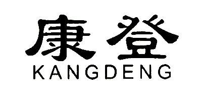 康登(KANGDENG)