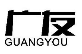 广友(GUANGYOU)