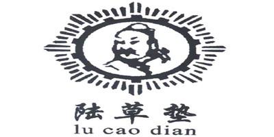 陆草垫(lu cao dian)