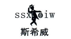 斯希威(ssxoiw)
