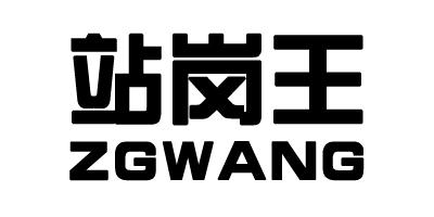 站岗王(ZGWANG)