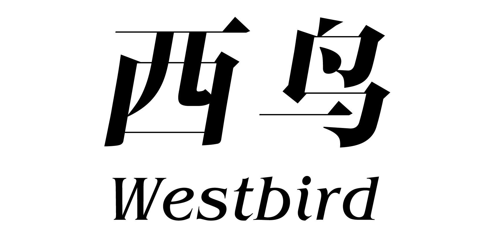 西鸟(Westbird)