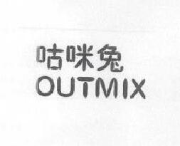 咕咪兔(OUTMIX)