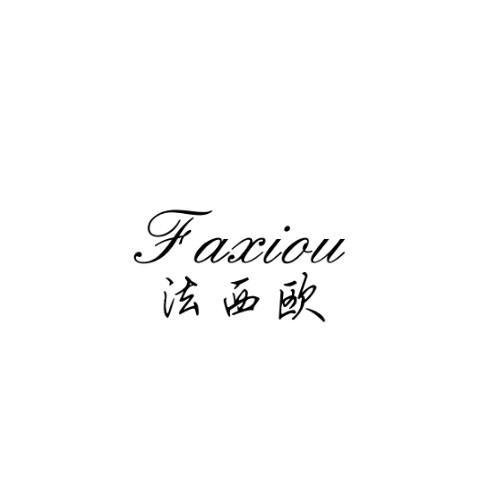 法西欧(Faxiou)