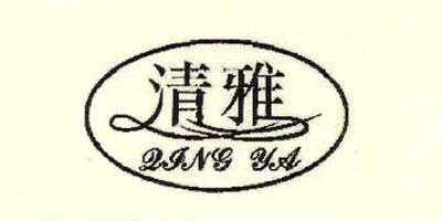 清雅(qingya)