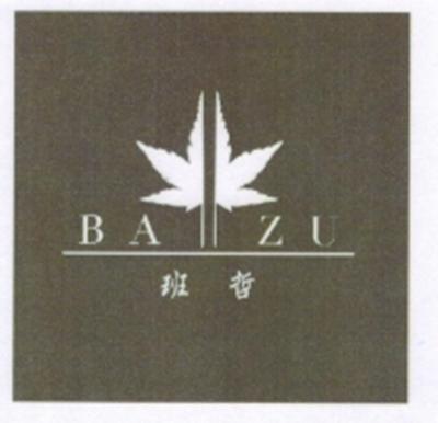 班哲(BA ZU)