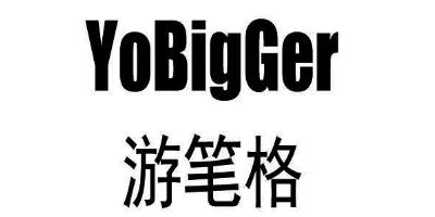 游笔格(YoBigGer)
