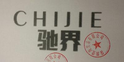 驰界(chijie)