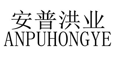 安普洪业(ANPUHONGYE)