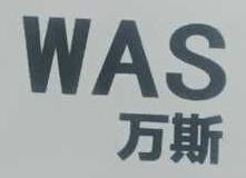 万斯(WAS)