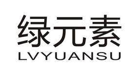 绿元素(LVYUANSU)