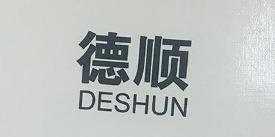 德顺(DESHUN)