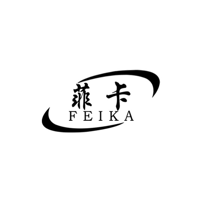 菲卡(FEIKA)