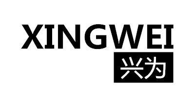 兴为(XINGWEI)