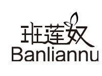班莲奴(banliannu)