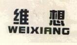 维想(WEIXIANG)