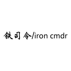 铁司令(iron cmdr)