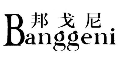 邦戈尼(Banggeni)