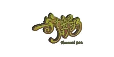 守嘴狗(shouzuigou)