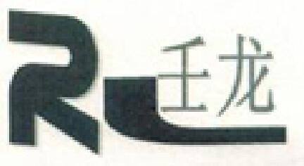 壬龙(RL)
